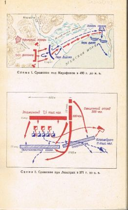 Military History: An Album of Maps [translation of Russian title]